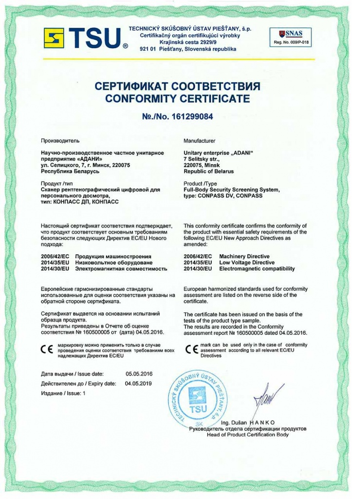 ADANI received a CE Certification for X-ray Security Systems | ADANI ...